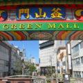 グリーンモール商店街「下関駅から徒歩5分でリトルプサン」