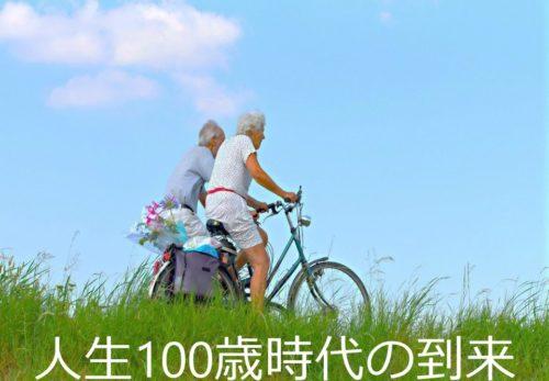 人生100歳時代とバリアフリー観光 公開しました