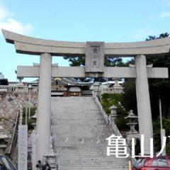亀山八幡宮の正面参道
